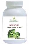 Броколі - Природний індол (Brassica Oleracca italic) (90 таблеток по 0,4г)