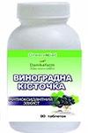 Виноградна кісточка — антиоксидантний захист (Vitis vinifera) (90 таблеток по 0,4г)